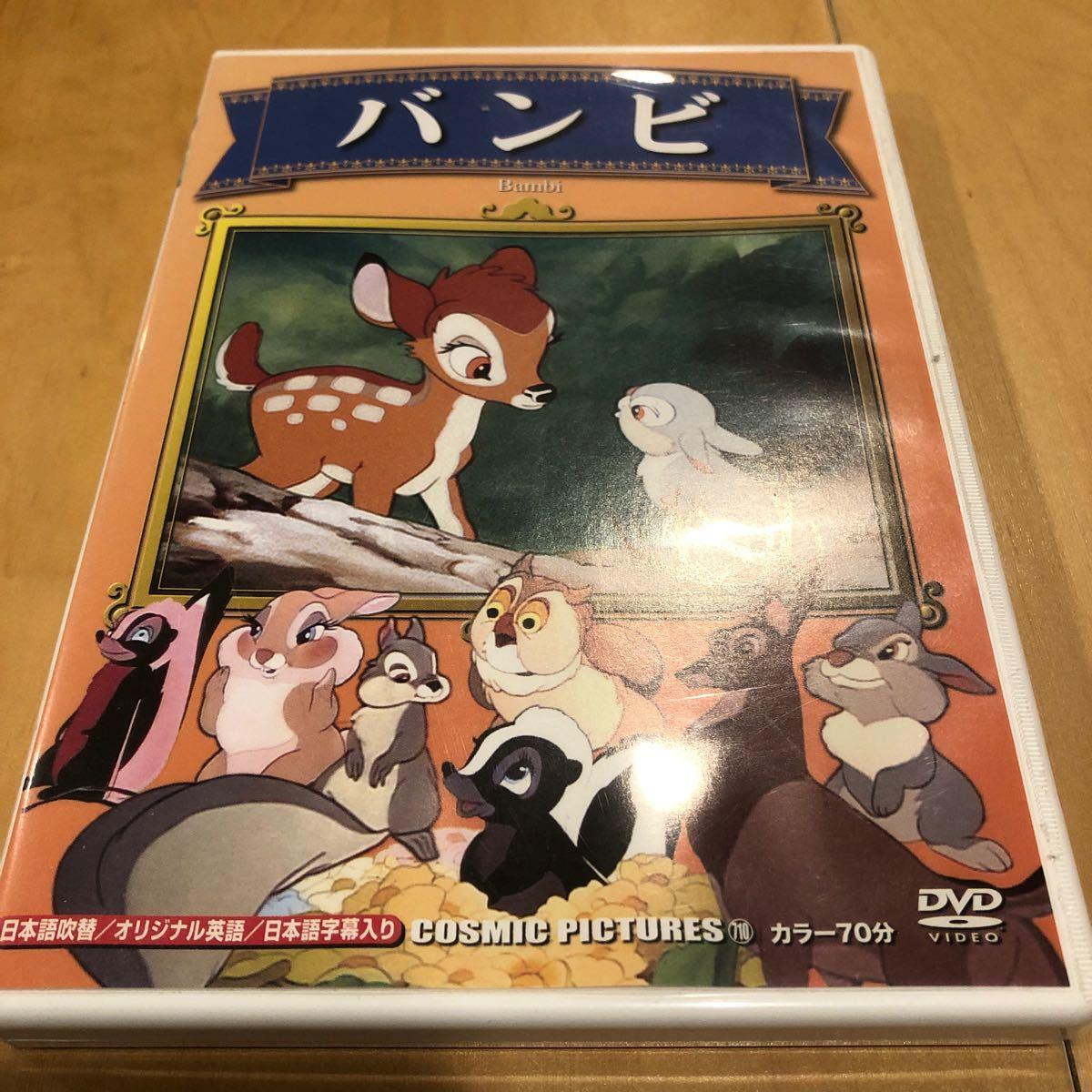 名作アニメ DVD バンビ カラー70分