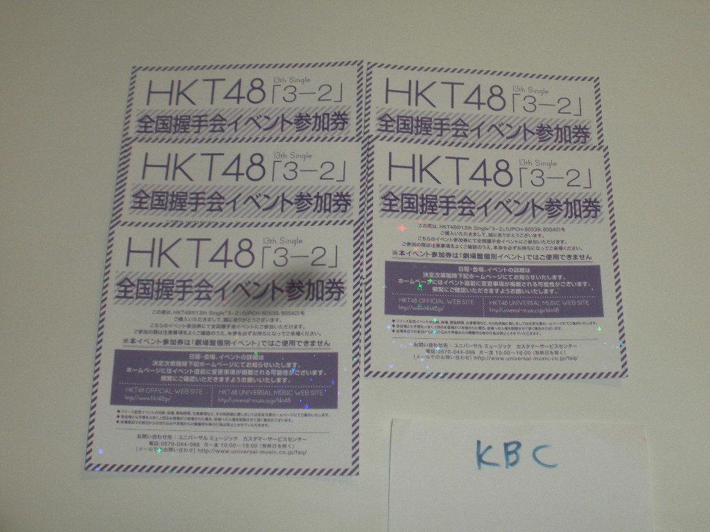 HKT48★13th シングル 3-2★全国握手会参加券 5枚セット★全国イベント参加券 握手券