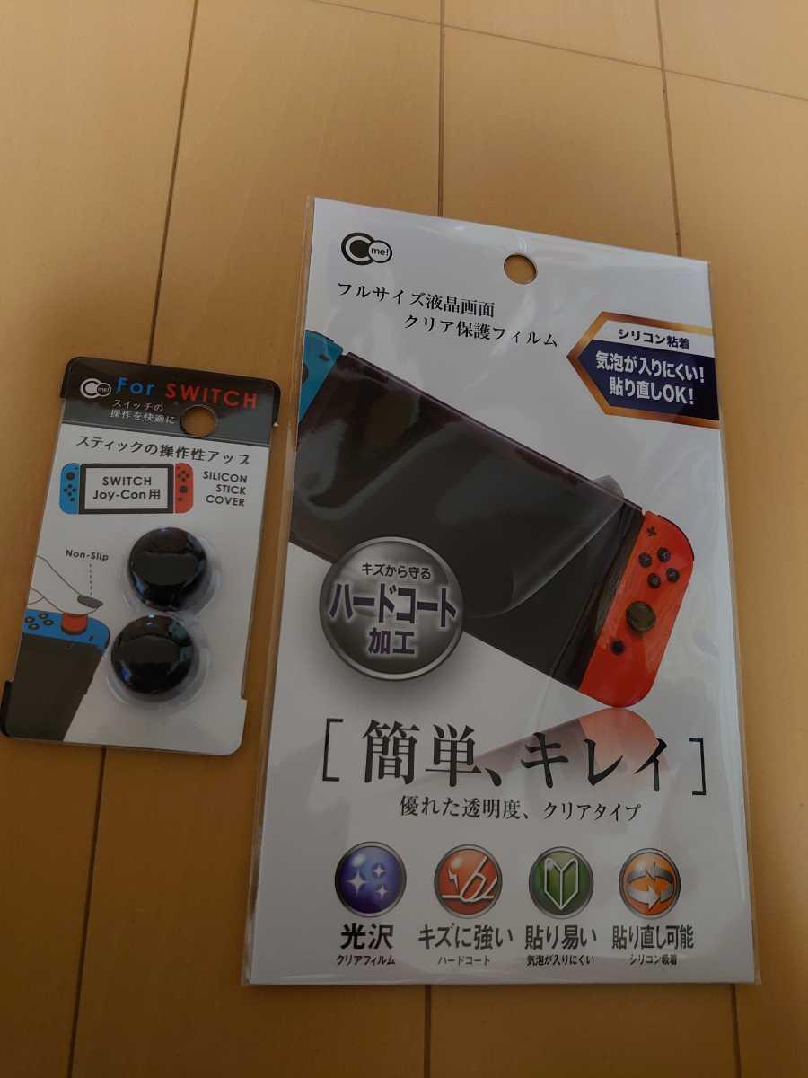 任天堂Switch Lite 液晶保護フィルム ボタンカバー セット 即決 新品