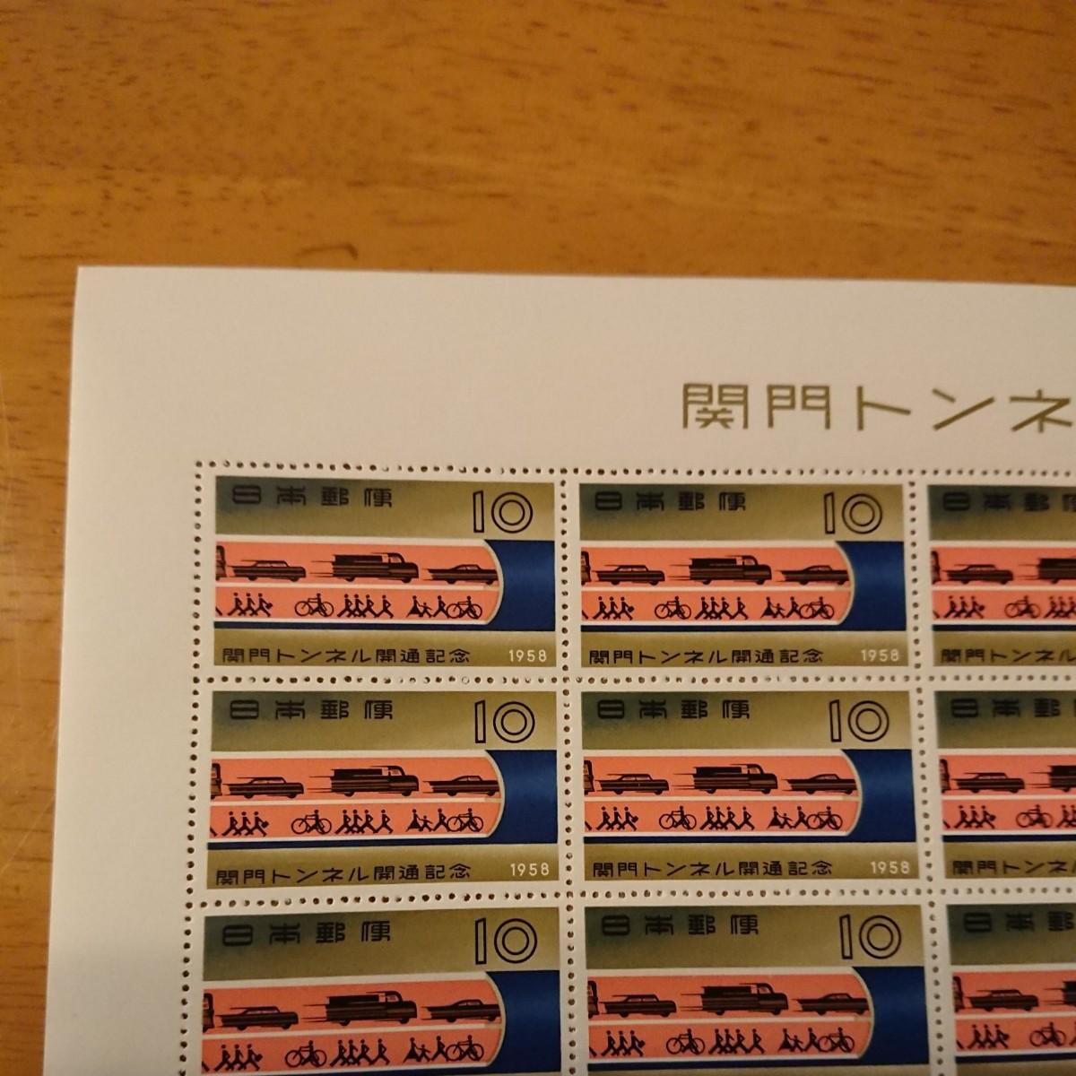【記念切手】開門トンネル開通 記念@10円 《1シート》