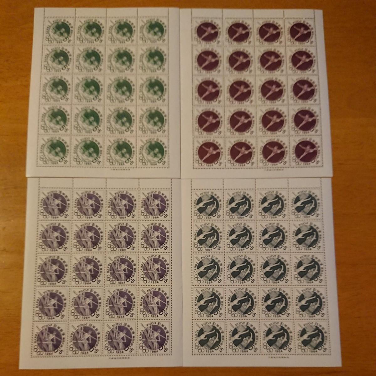 【記念切手】東京オリンピック1964 《20シート》