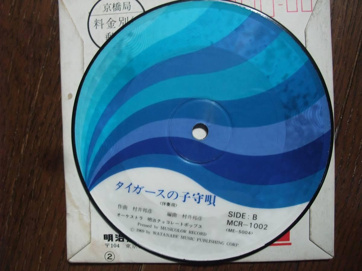 ミニレコード☆ ザ・タイガース タイガースの子守唄 ☆ピクチャー盤_画像5