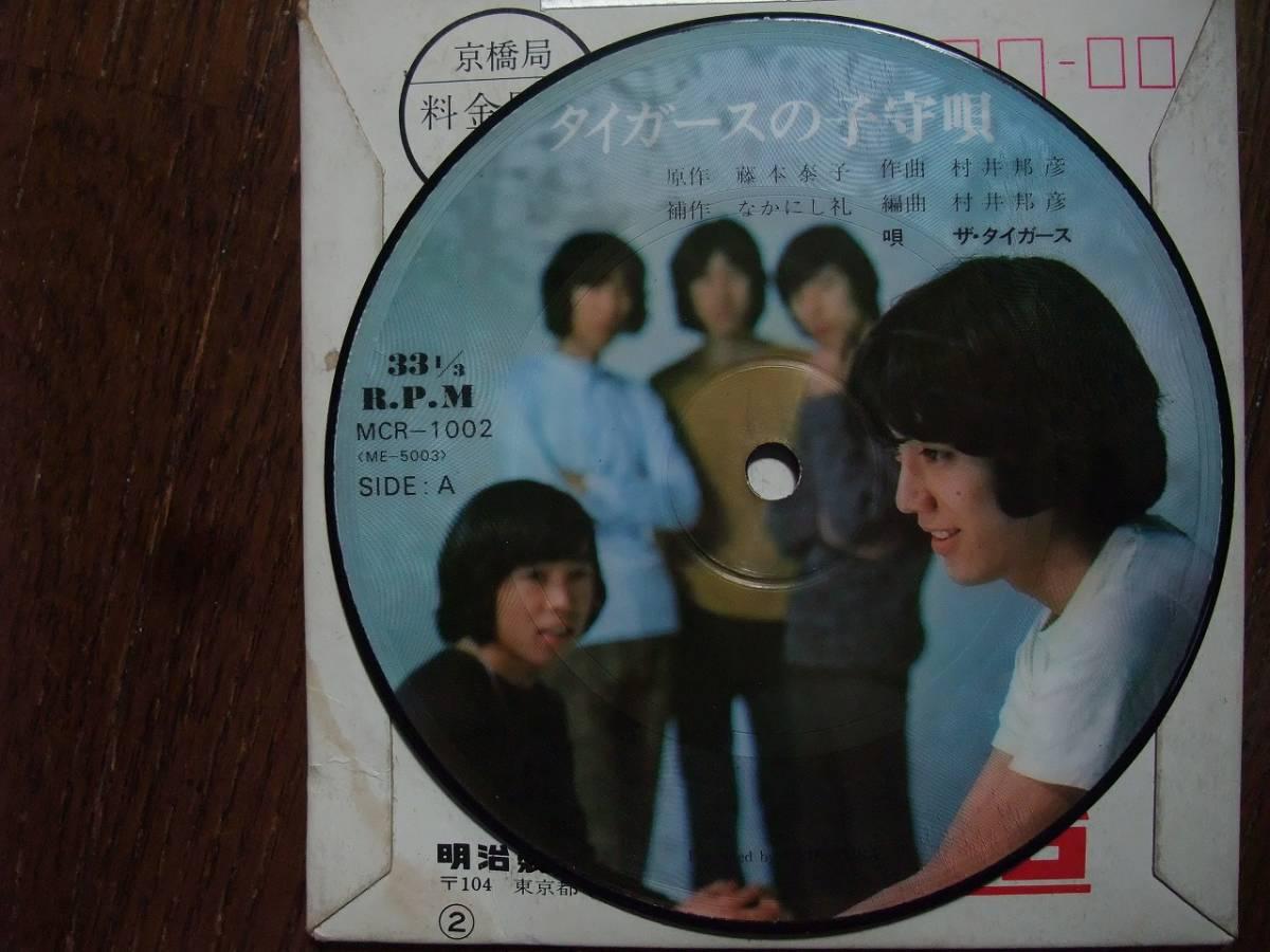 ミニレコード☆ ザ・タイガース タイガースの子守唄 ☆ピクチャー盤_画像4