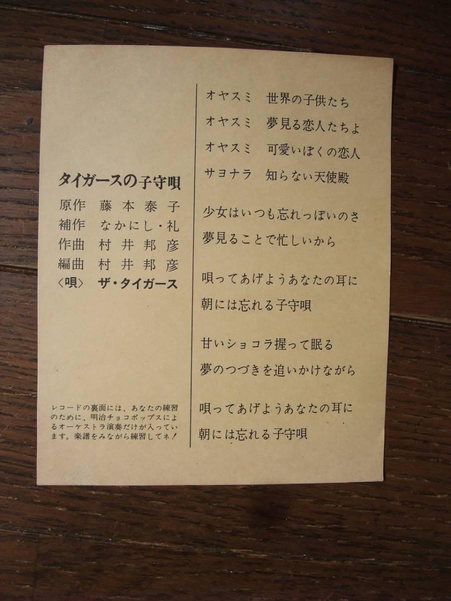ミニレコード☆ ザ・タイガース タイガースの子守唄 ☆ピクチャー盤_画像6