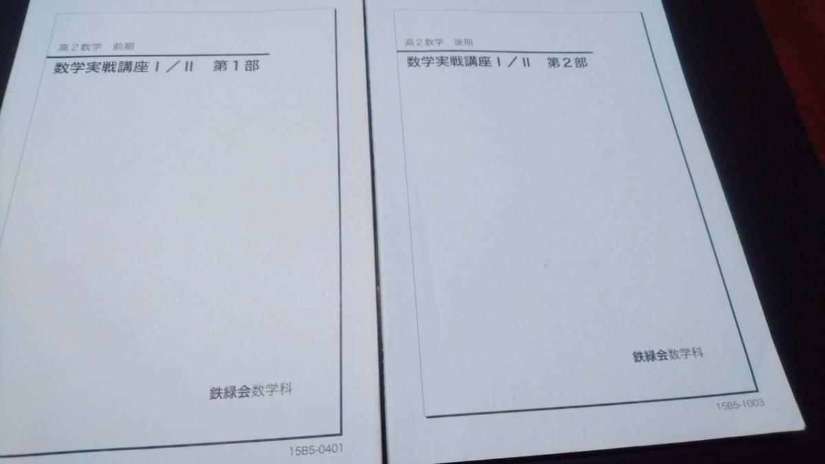 数学実戦講座Ⅰ/Ⅱ 問題集 おまけ解説冊子松田板書 鉄緑会 上位クラス