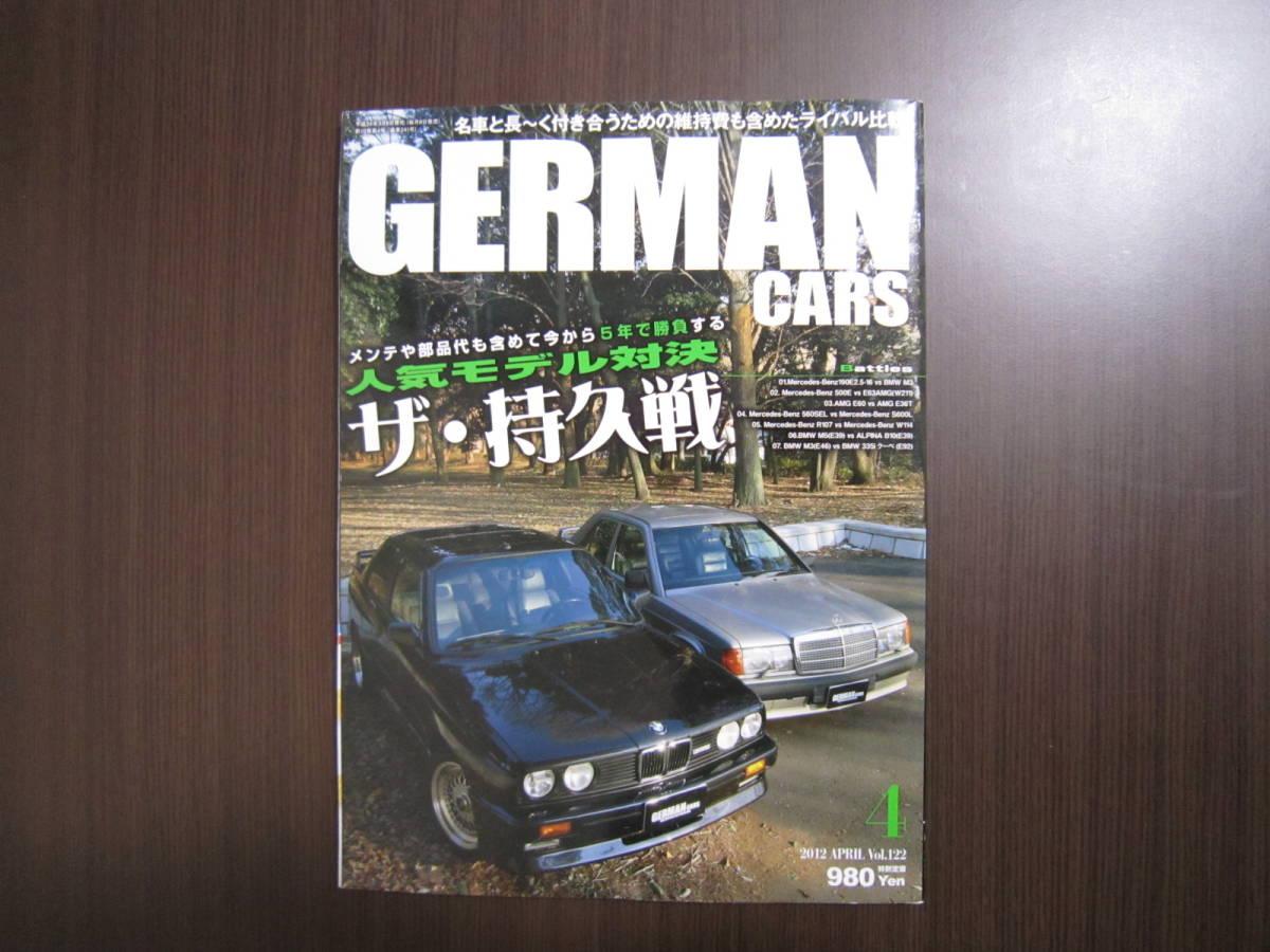 【GERMAN CARS 2012年4月 人気 ドイツ車 モデル対決】ジャーマンカーズ メルセデスベンツ BMW M3 500E E36T E60 W124 AMG 560SEL 雑誌 本_画像1