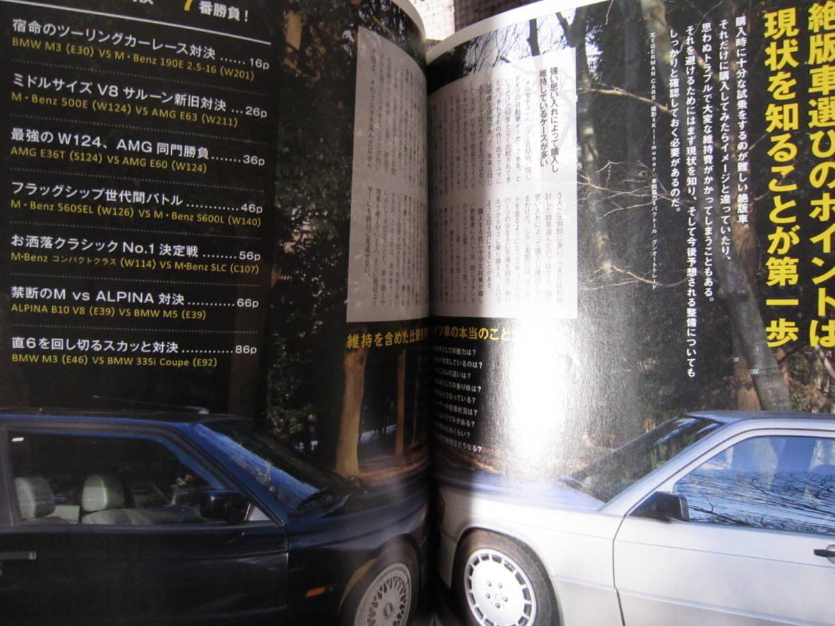 【GERMAN CARS 2012年4月 人気 ドイツ車 モデル対決】ジャーマンカーズ メルセデスベンツ BMW M3 500E E36T E60 W124 AMG 560SEL 雑誌 本_画像3
