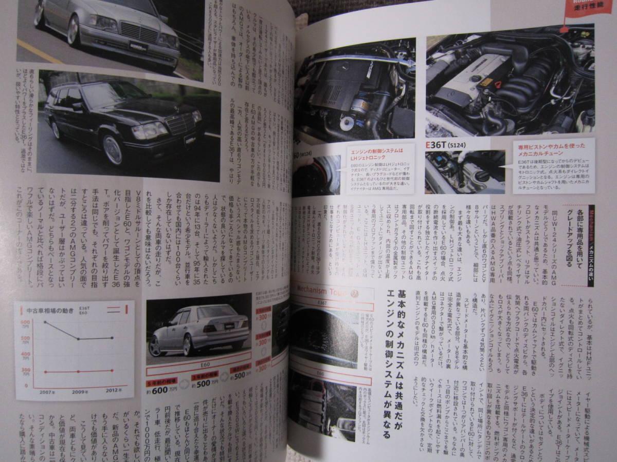 【GERMAN CARS 2012年4月 人気 ドイツ車 モデル対決】ジャーマンカーズ メルセデスベンツ BMW M3 500E E36T E60 W124 AMG 560SEL 雑誌 本_画像8
