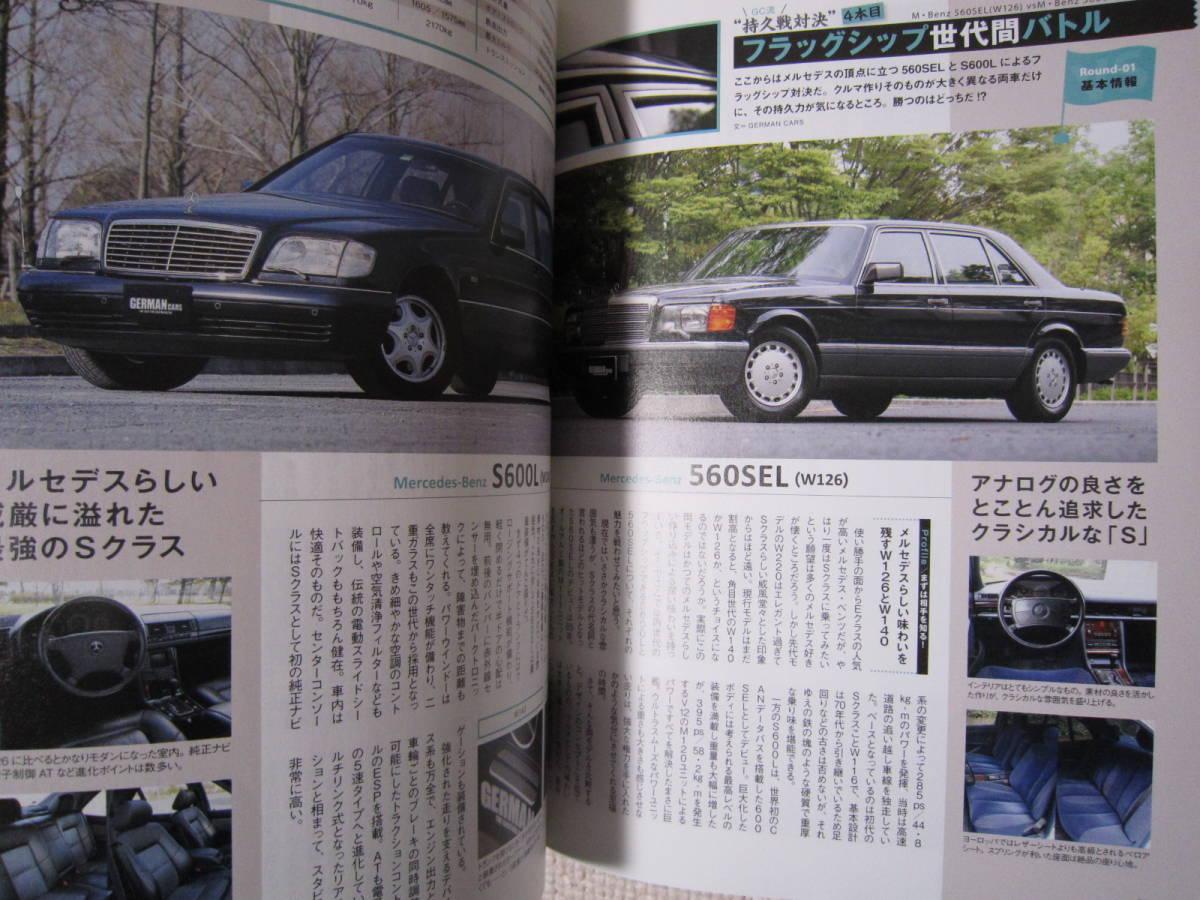 【GERMAN CARS 2012年4月 人気 ドイツ車 モデル対決】ジャーマンカーズ メルセデスベンツ BMW M3 500E E36T E60 W124 AMG 560SEL 雑誌 本_画像9