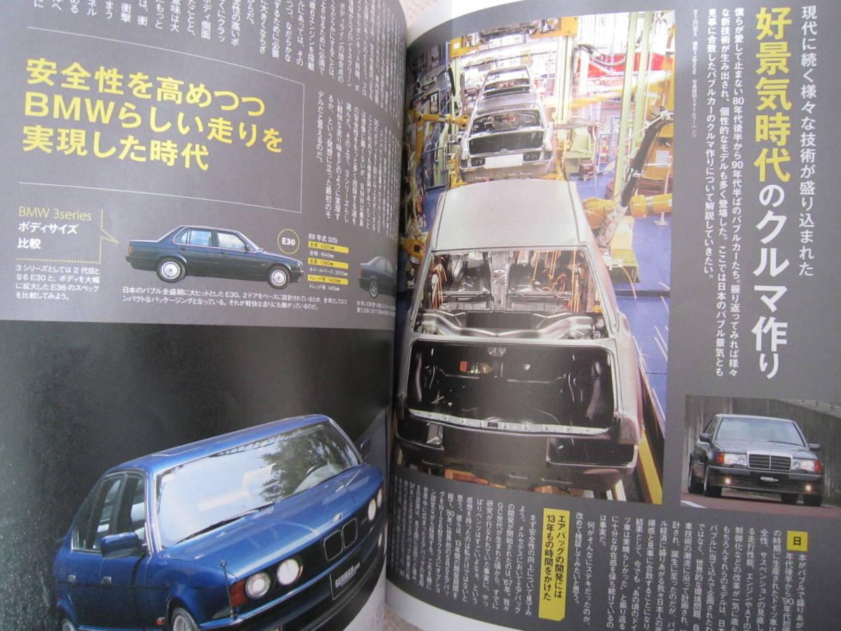 【GERMAN CARS 2011年9月 バブル時代の車】ジャーマンカーズ メルセデスベンツ BMW 560SEC W140 W126 W124 500E ポルシェ ドイツ車 雑誌 本_画像3