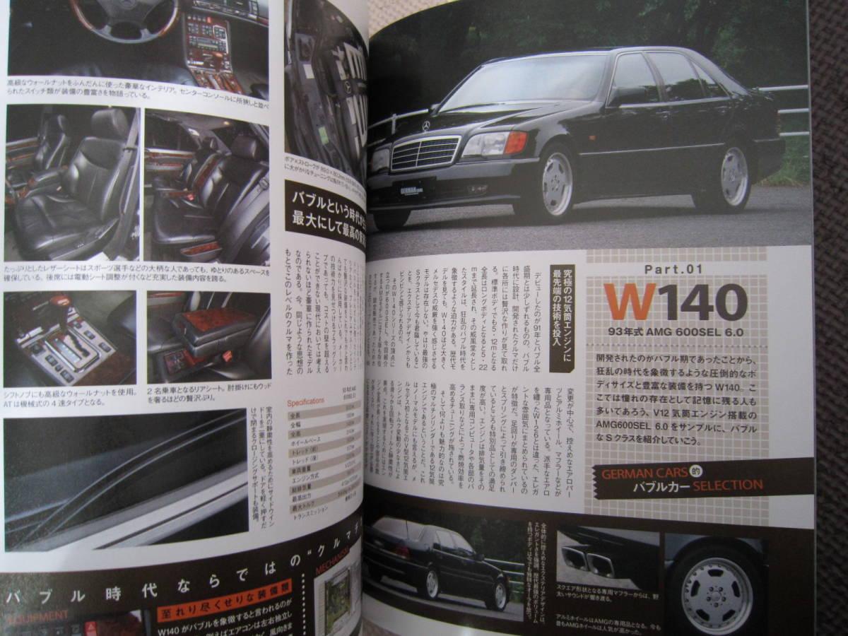 【GERMAN CARS 2011年9月 バブル時代の車】ジャーマンカーズ メルセデスベンツ BMW 560SEC W140 W126 W124 500E ポルシェ ドイツ車 雑誌 本_画像4