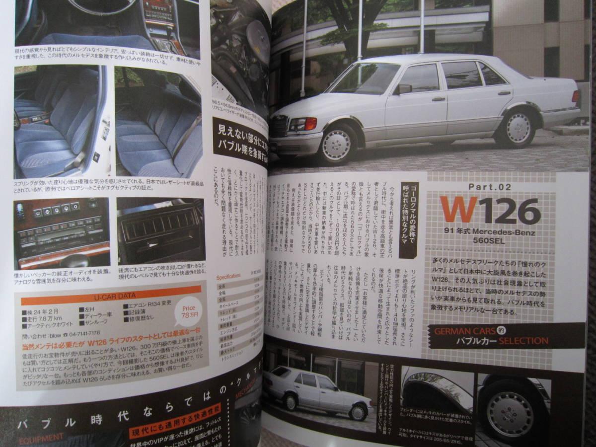 【GERMAN CARS 2011年9月 バブル時代の車】ジャーマンカーズ メルセデスベンツ BMW 560SEC W140 W126 W124 500E ポルシェ ドイツ車 雑誌 本_画像5
