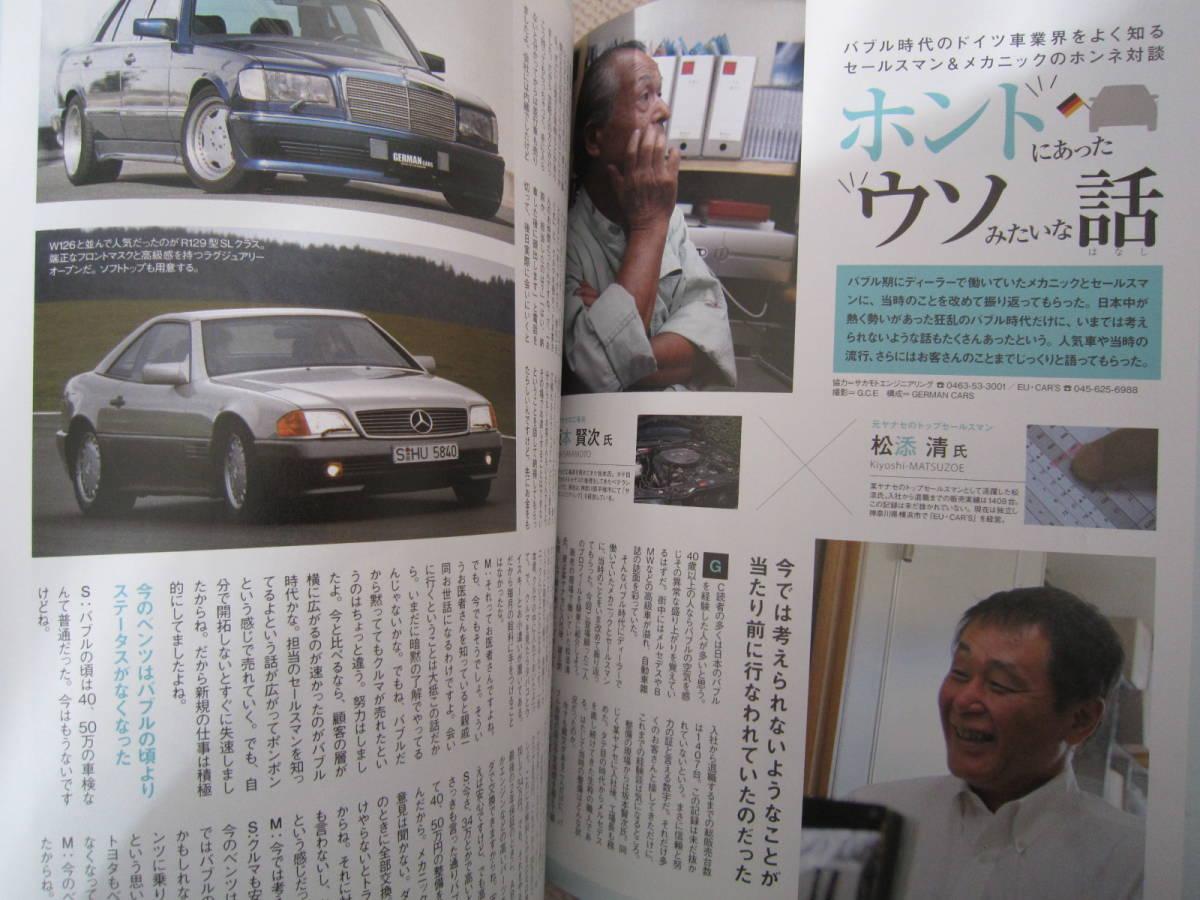 【GERMAN CARS 2011年9月 バブル時代の車】ジャーマンカーズ メルセデスベンツ BMW 560SEC W140 W126 W124 500E ポルシェ ドイツ車 雑誌 本_画像6