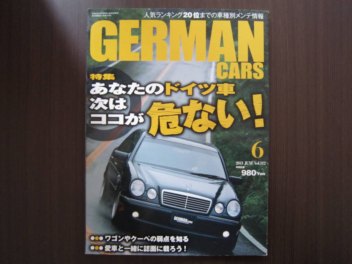 【GERMAN CARS 2011年6月 ドイツ車 故障の見つけ方】ジャーマンカーズ メルセデスベンツ BMW ポルシェ996 W220 W124 W126 W140 雑誌 本_画像1