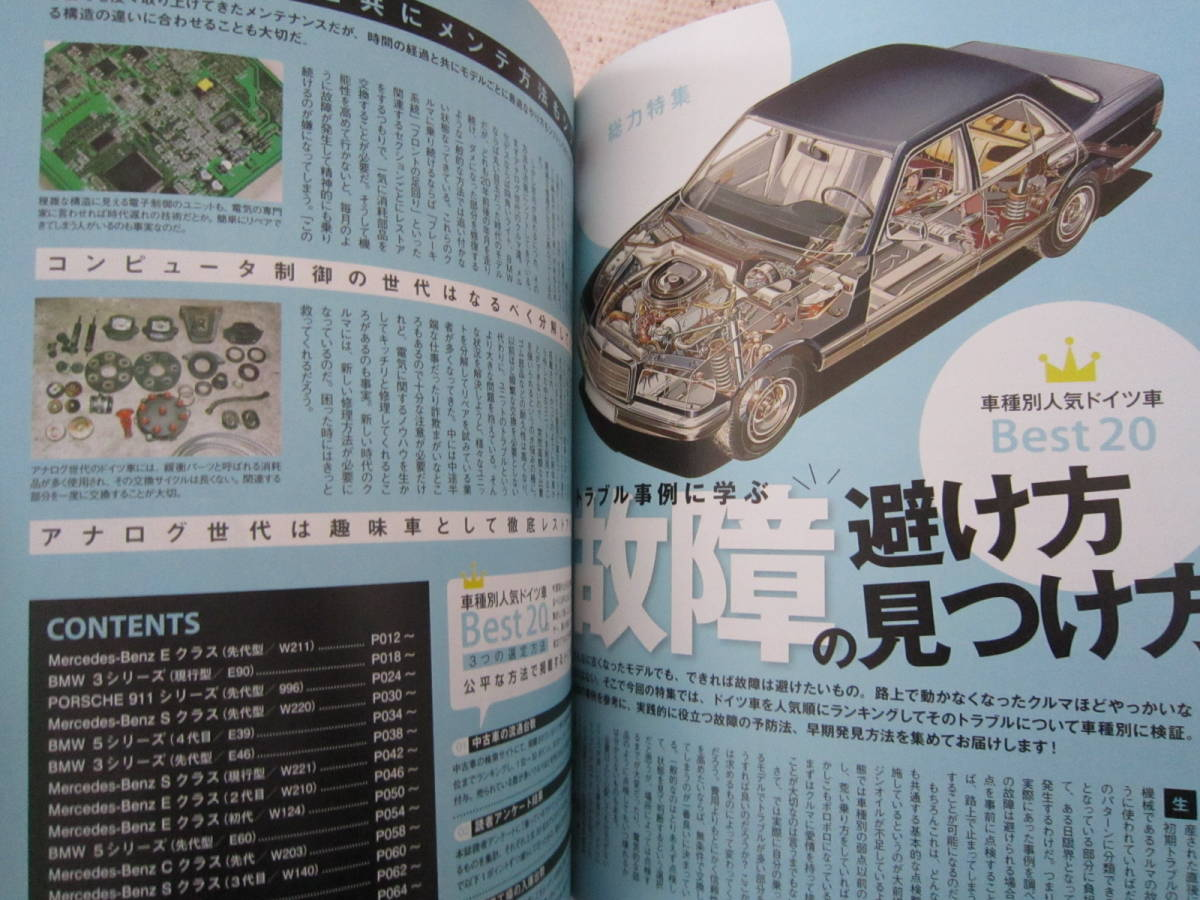 【GERMAN CARS 2011年6月 ドイツ車 故障の見つけ方】ジャーマンカーズ メルセデスベンツ BMW ポルシェ996 W220 W124 W126 W140 雑誌 本_画像3