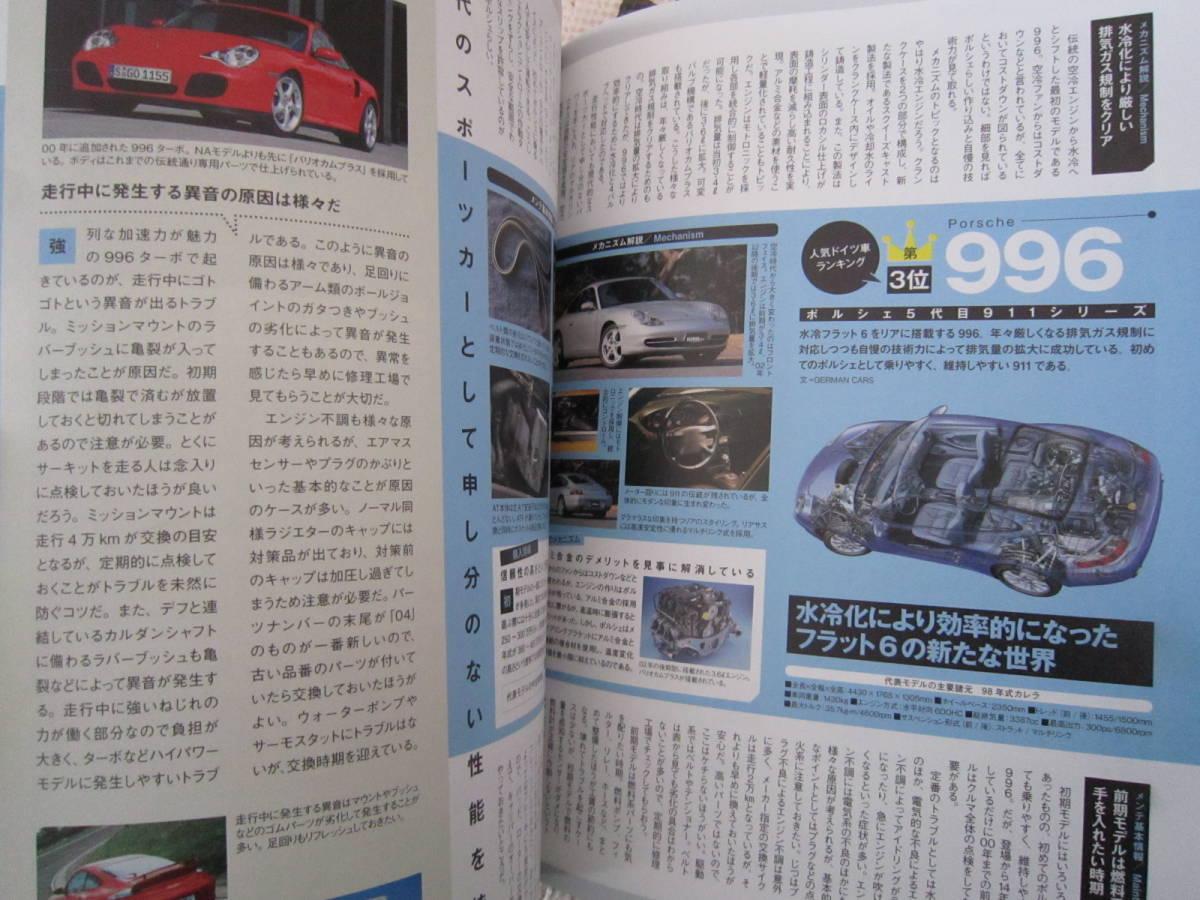【GERMAN CARS 2011年6月 ドイツ車 故障の見つけ方】ジャーマンカーズ メルセデスベンツ BMW ポルシェ996 W220 W124 W126 W140 雑誌 本_画像4