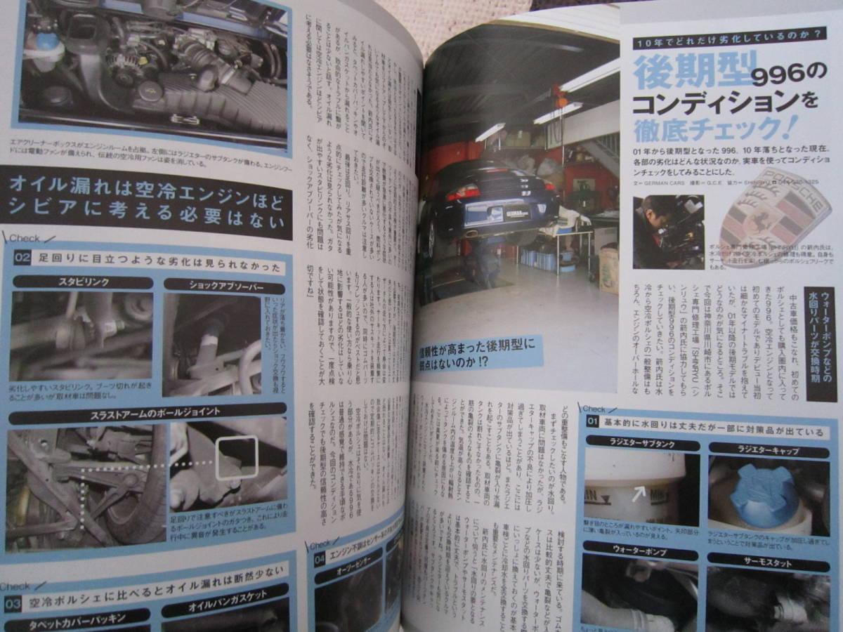 【GERMAN CARS 2011年6月 ドイツ車 故障の見つけ方】ジャーマンカーズ メルセデスベンツ BMW ポルシェ996 W220 W124 W126 W140 雑誌 本_画像5