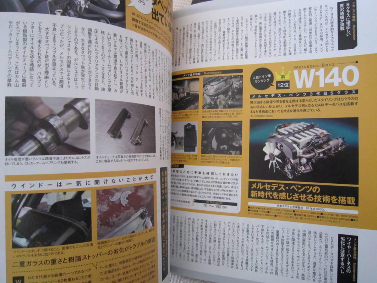 【GERMAN CARS 2011年6月 ドイツ車 故障の見つけ方】ジャーマンカーズ メルセデスベンツ BMW ポルシェ996 W220 W124 W126 W140 雑誌 本_画像7