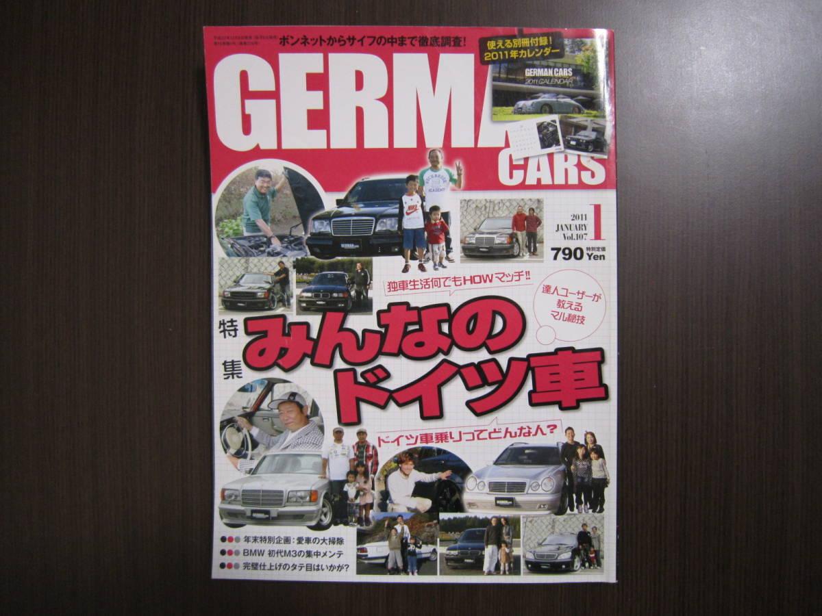 【GERMAN CARS 2011年1月 ドイツ車ユーザーの実態を調査】ジャーマンカーズ メルセデスベンツ BMW W126 W140 W124 AMG輸入車 雑誌 本_画像1
