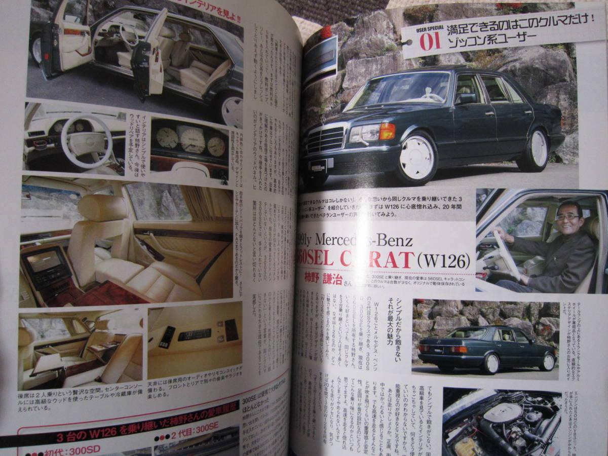 【GERMAN CARS 2011年1月 ドイツ車ユーザーの実態を調査】ジャーマンカーズ メルセデスベンツ BMW W126 W140 W124 AMG輸入車 雑誌 本_画像3