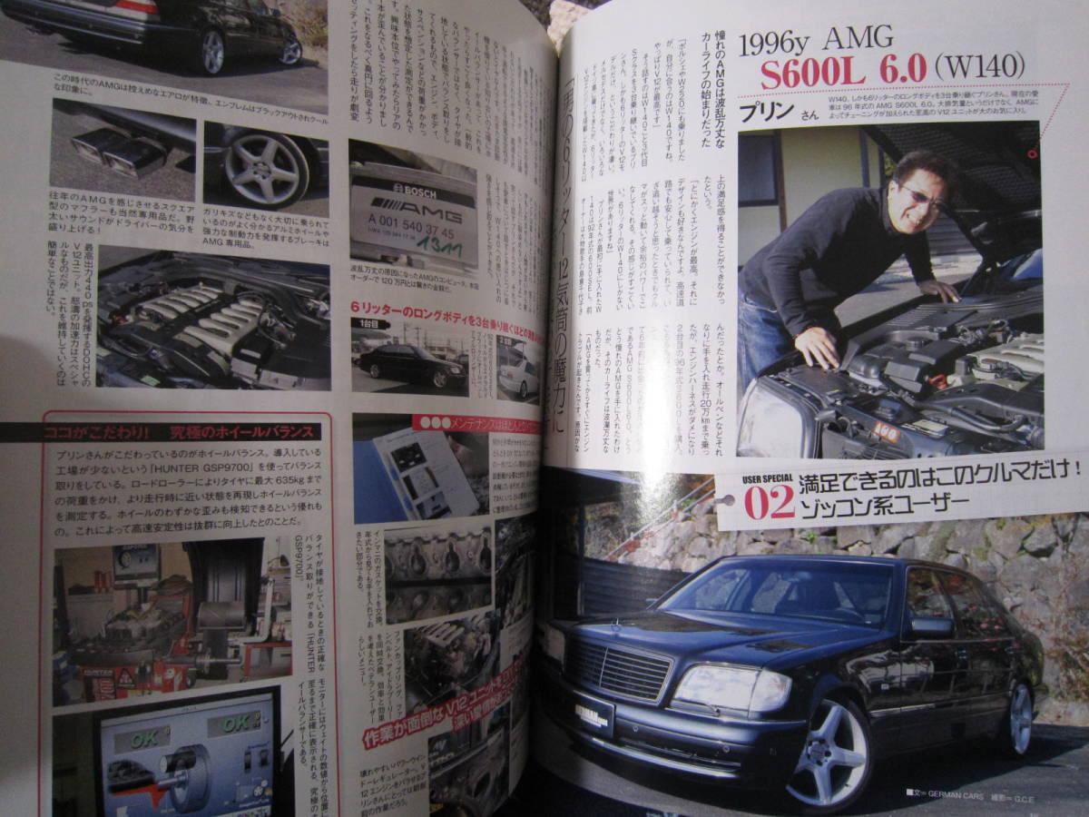 【GERMAN CARS 2011年1月 ドイツ車ユーザーの実態を調査】ジャーマンカーズ メルセデスベンツ BMW W126 W140 W124 AMG輸入車 雑誌 本_画像4