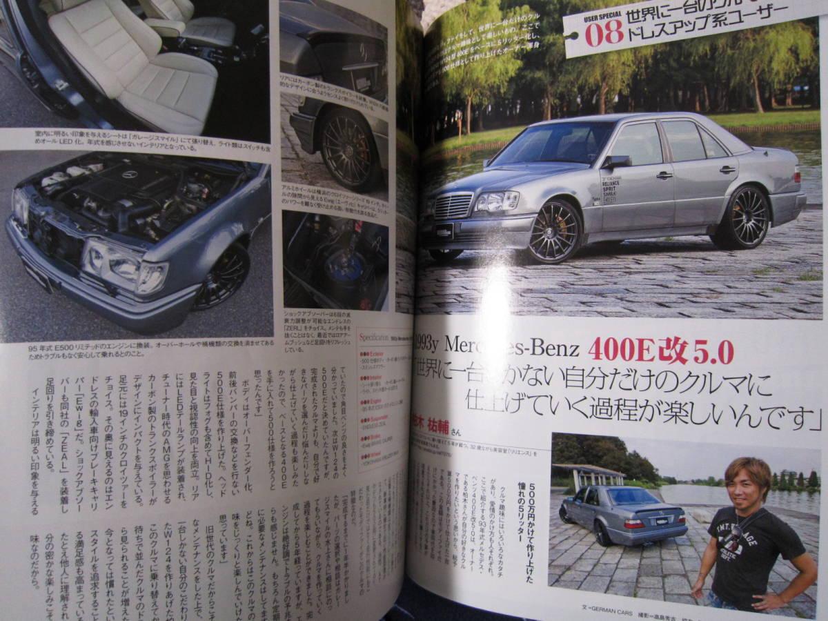 【GERMAN CARS 2011年1月 ドイツ車ユーザーの実態を調査】ジャーマンカーズ メルセデスベンツ BMW W126 W140 W124 AMG輸入車 雑誌 本_画像5