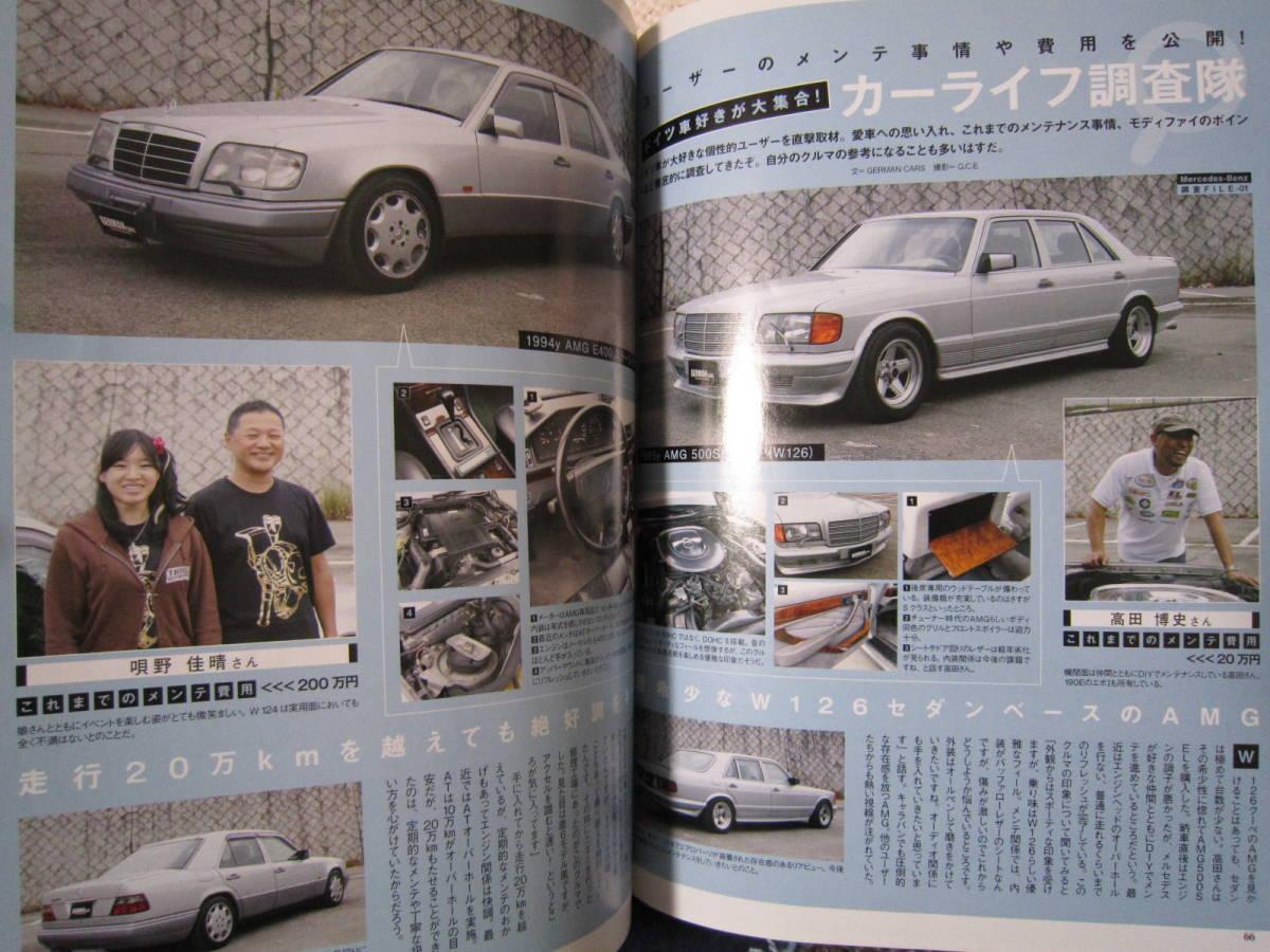 【GERMAN CARS 2011年1月 ドイツ車ユーザーの実態を調査】ジャーマンカーズ メルセデスベンツ BMW W126 W140 W124 AMG輸入車 雑誌 本_画像6