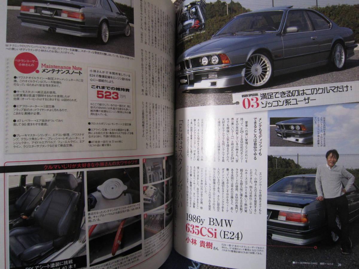 【GERMAN CARS 2011年1月 ドイツ車ユーザーの実態を調査】ジャーマンカーズ メルセデスベンツ BMW W126 W140 W124 AMG輸入車 雑誌 本_画像7