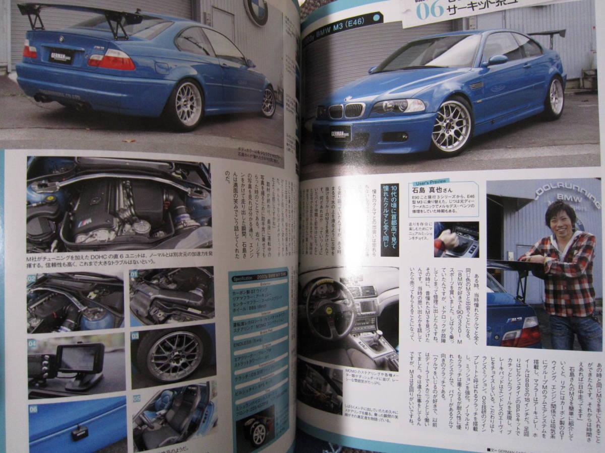 【GERMAN CARS 2011年1月 ドイツ車ユーザーの実態を調査】ジャーマンカーズ メルセデスベンツ BMW W126 W140 W124 AMG輸入車 雑誌 本_画像8