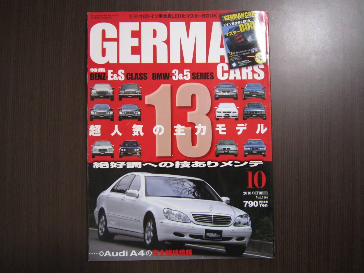 【GERMAN CARS 2010年10月 ドイツ車 維持マニュアル】ジャーマンカーズ メルセデスベンツ BMW E90 E46 W124 W140 W126 輸入車 雑誌 本_画像1