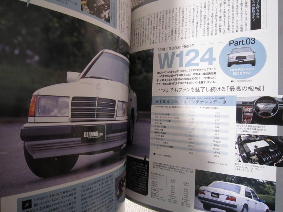 【GERMAN CARS 2010年10月 ドイツ車 維持マニュアル】ジャーマンカーズ メルセデスベンツ BMW E90 E46 W124 W140 W126 輸入車 雑誌 本_画像4