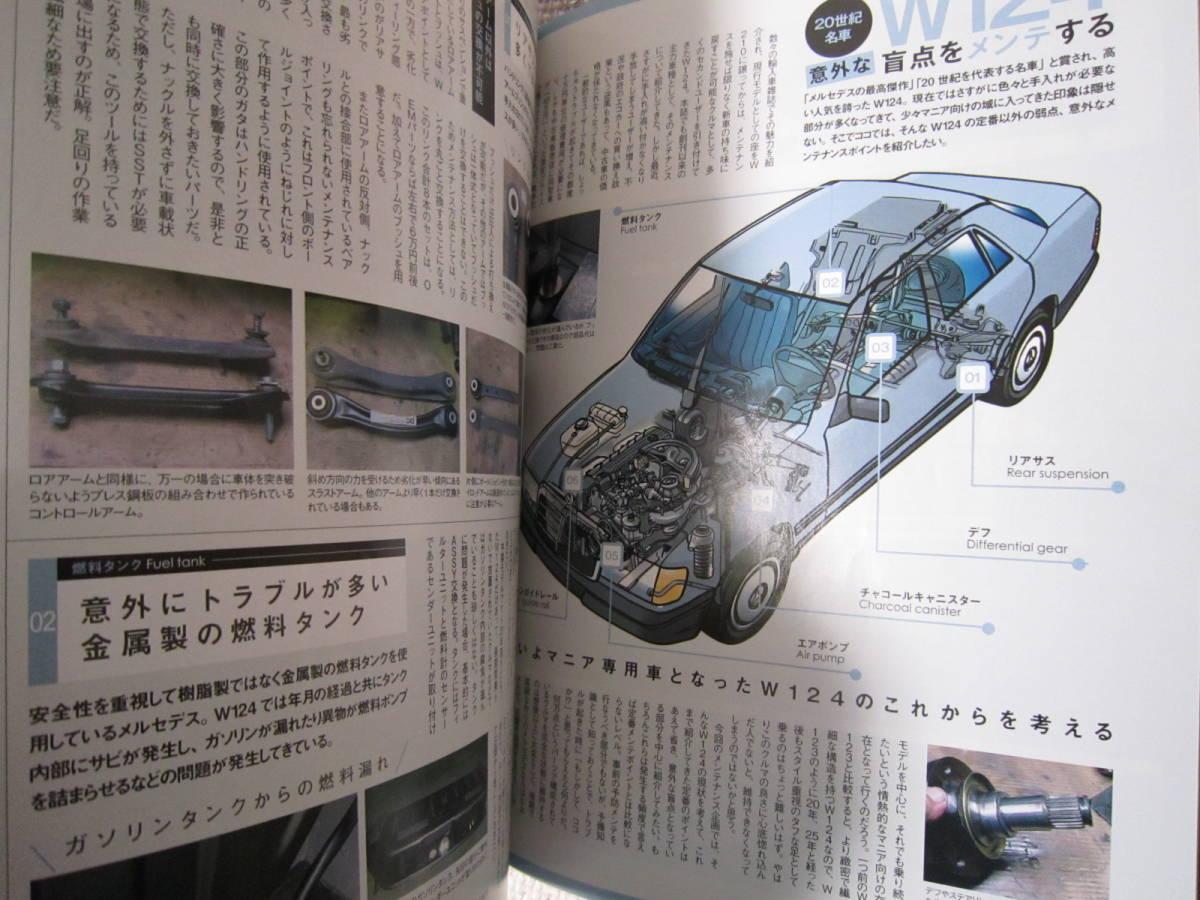 【GERMAN CARS 2010年10月 ドイツ車 維持マニュアル】ジャーマンカーズ メルセデスベンツ BMW E90 E46 W124 W140 W126 輸入車 雑誌 本_画像5