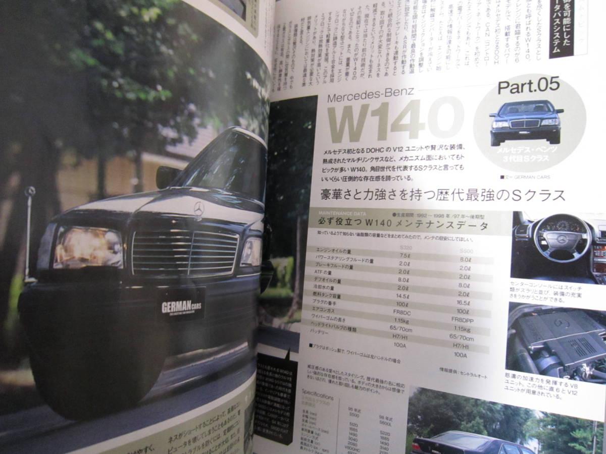 【GERMAN CARS 2010年10月 ドイツ車 維持マニュアル】ジャーマンカーズ メルセデスベンツ BMW E90 E46 W124 W140 W126 輸入車 雑誌 本_画像6