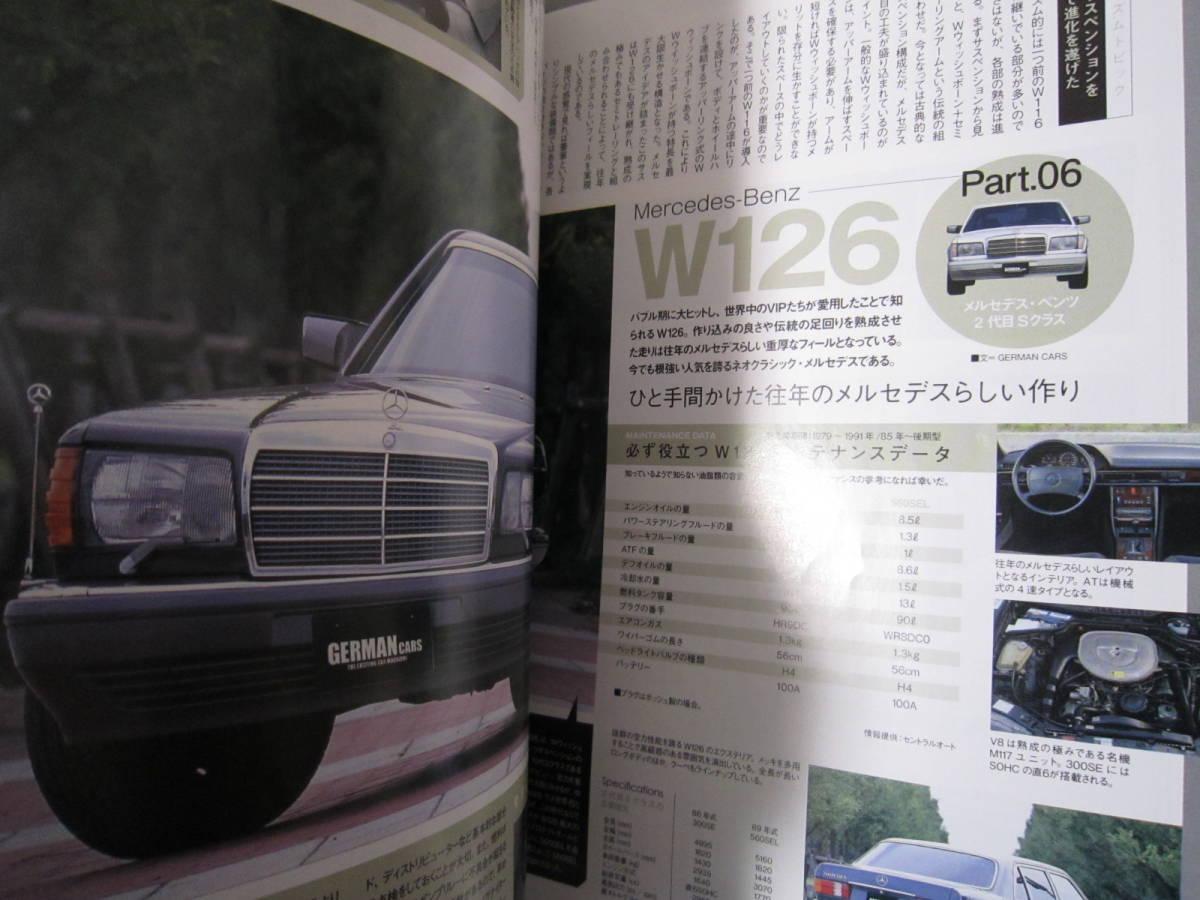 【GERMAN CARS 2010年10月 ドイツ車 維持マニュアル】ジャーマンカーズ メルセデスベンツ BMW E90 E46 W124 W140 W126 輸入車 雑誌 本_画像7