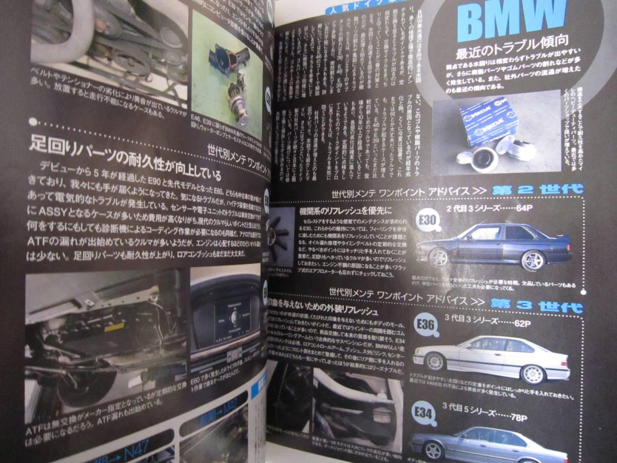 【GERMAN CARS 2010年10月 ドイツ車 維持マニュアル】ジャーマンカーズ メルセデスベンツ BMW E90 E46 W124 W140 W126 輸入車 雑誌 本_画像8