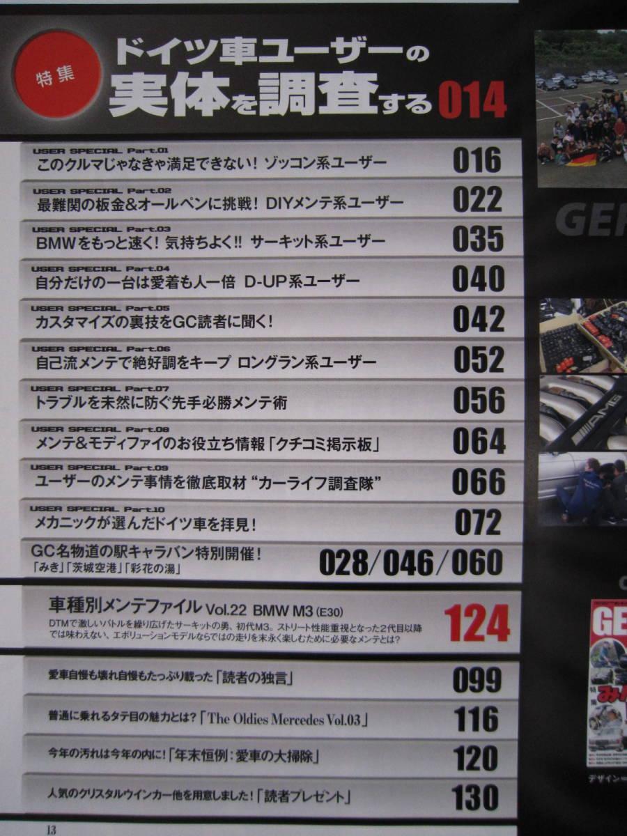 【GERMAN CARS 2011年1月 ドイツ車ユーザーの実態を調査】ジャーマンカーズ メルセデスベンツ BMW W126 W140 W124 AMG輸入車 雑誌 本_画像2