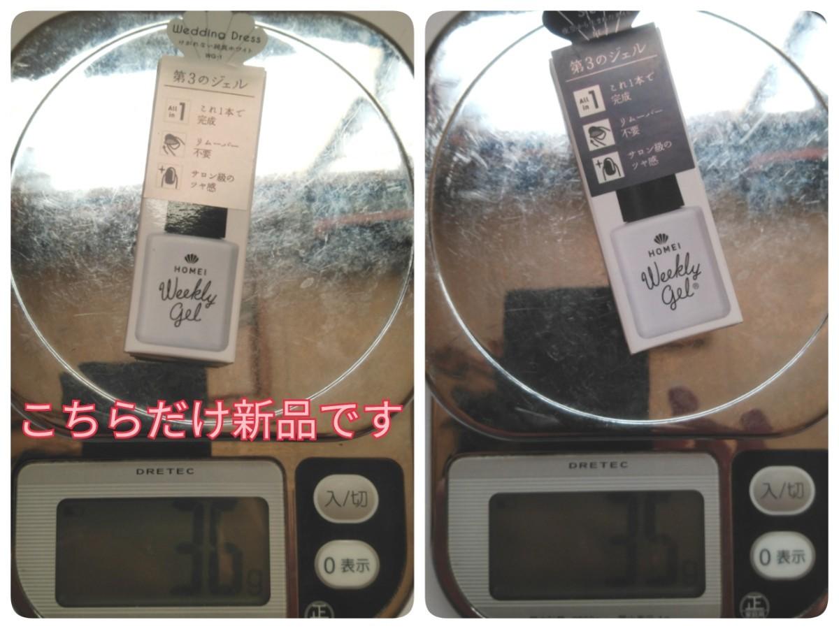 【大幅値下げ中】HOMEI ジェルネイルセット