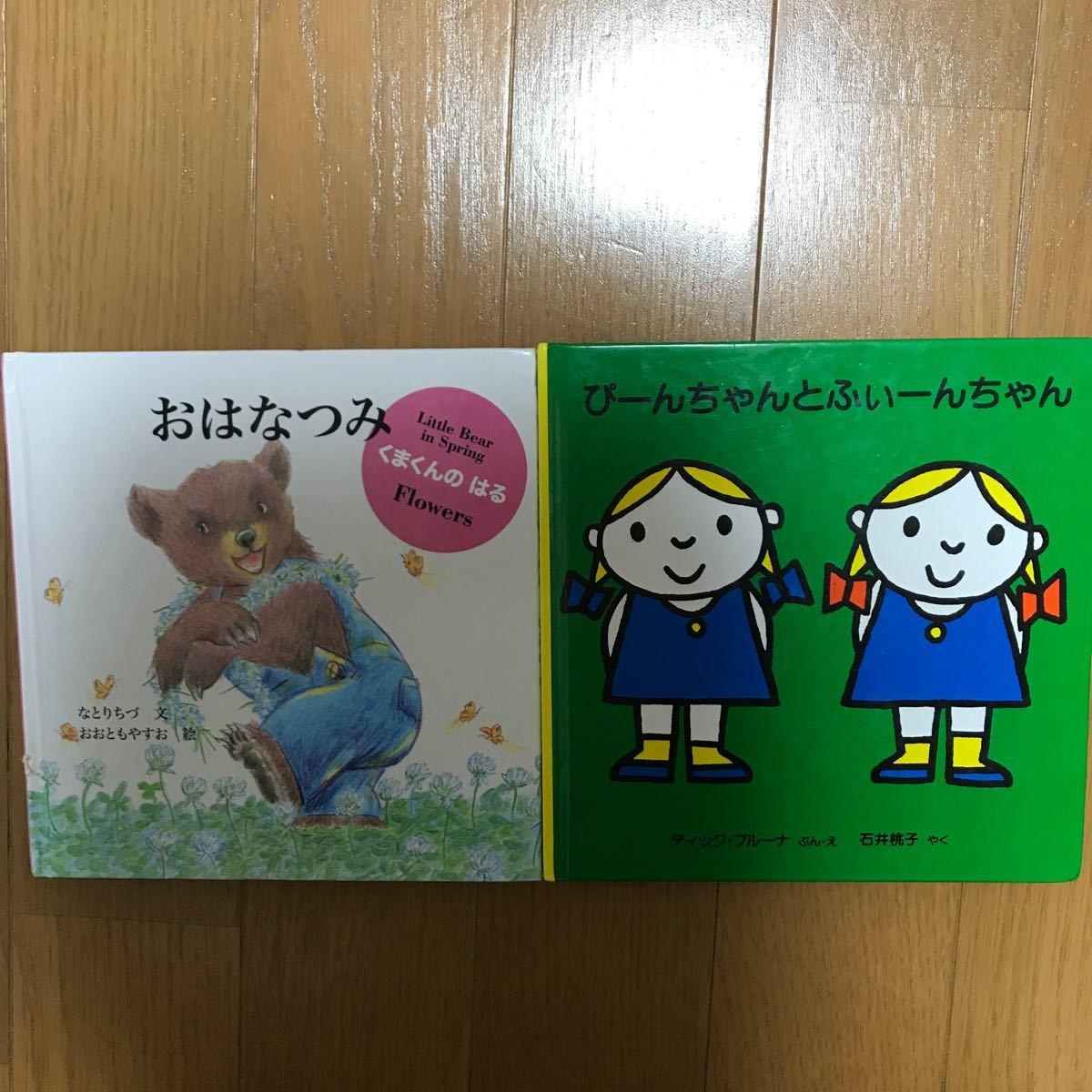 ブルーナ絵本「ぴーんちゃんとふぃーんちゃん」、なとりちづ「おはなつみ」2冊セット