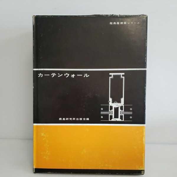 「超高層建築シリーズ」まとめて5冊 武藤清 アメリカの超高層建築・一般構造・ドイツの超高層建築・耐火被覆・カーテンウォール _画像4