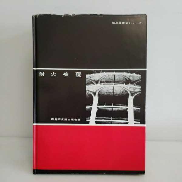 「超高層建築シリーズ」まとめて5冊 武藤清 アメリカの超高層建築・一般構造・ドイツの超高層建築・耐火被覆・カーテンウォール _画像2