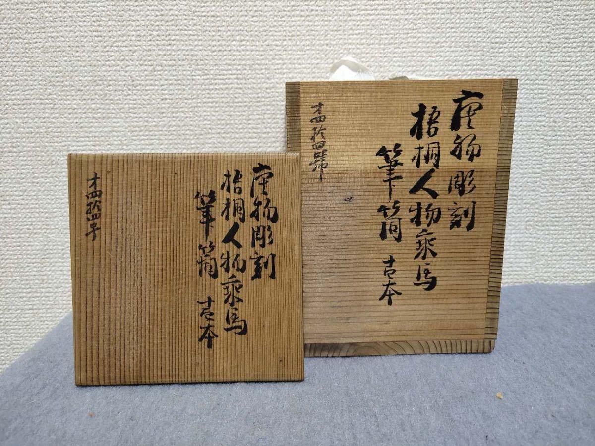 中国古美術 古芸 唐物 清時代 竹彫 木工芸 老子下山図 筆筒 サイズ約直径9.7cm×h14.3cm 文房 書道具 精彫手彫 古董品 古玩收藏 置物 擺件