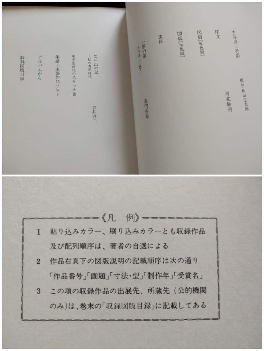 吉井淳二画集 署名 サイン入り定価6万円