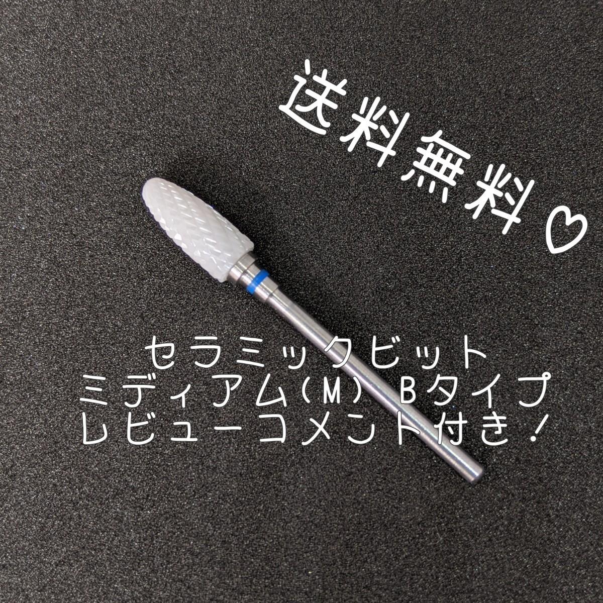 セラミックビット ミディアム(M) Bタイプ【送料無料・即購入OK】