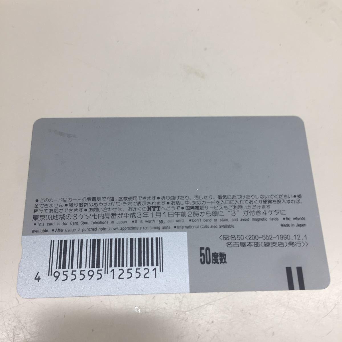 【未使用】テレホンカード 50度数 ちびまる子ちゃん_画像2