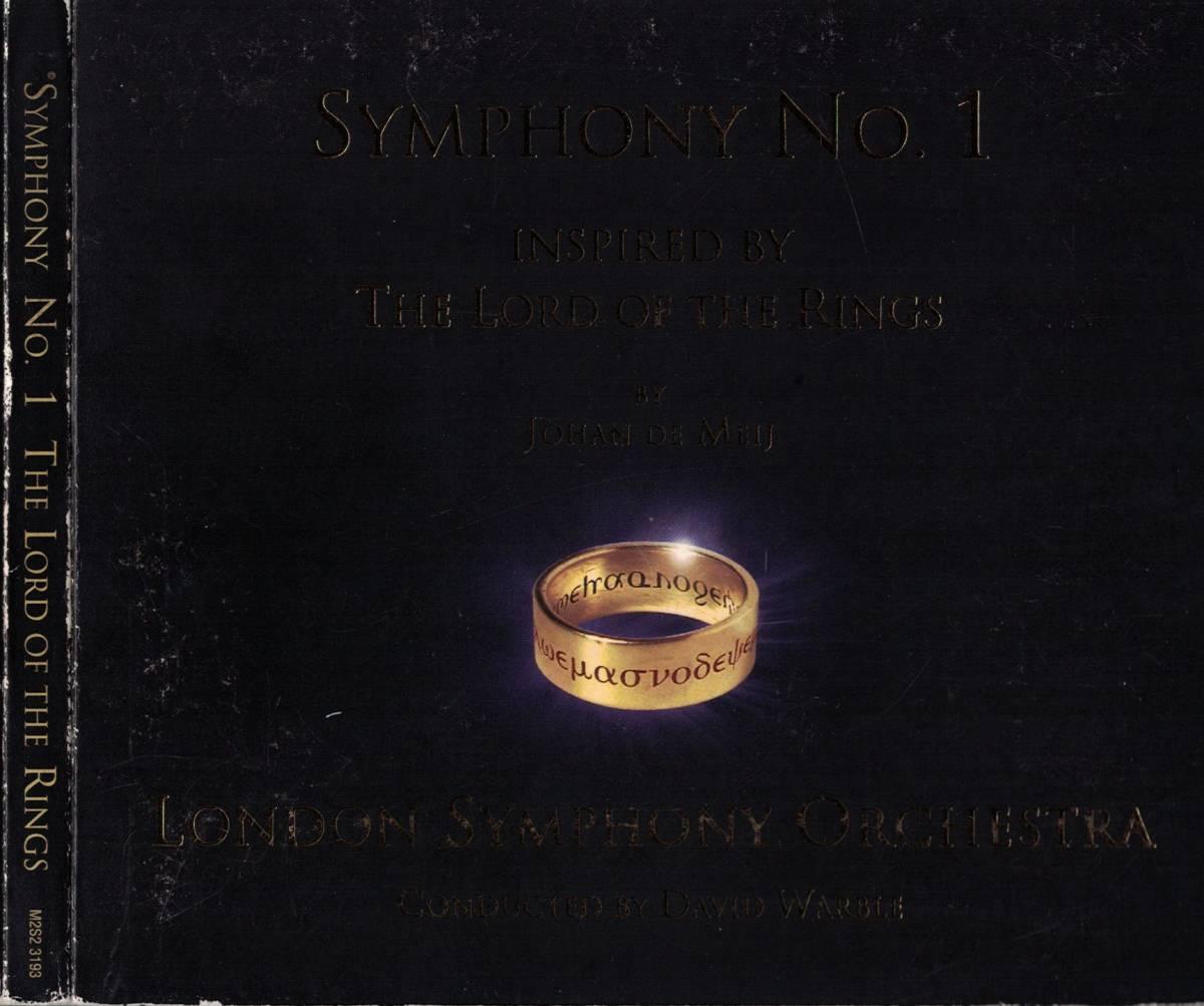物語 指輪