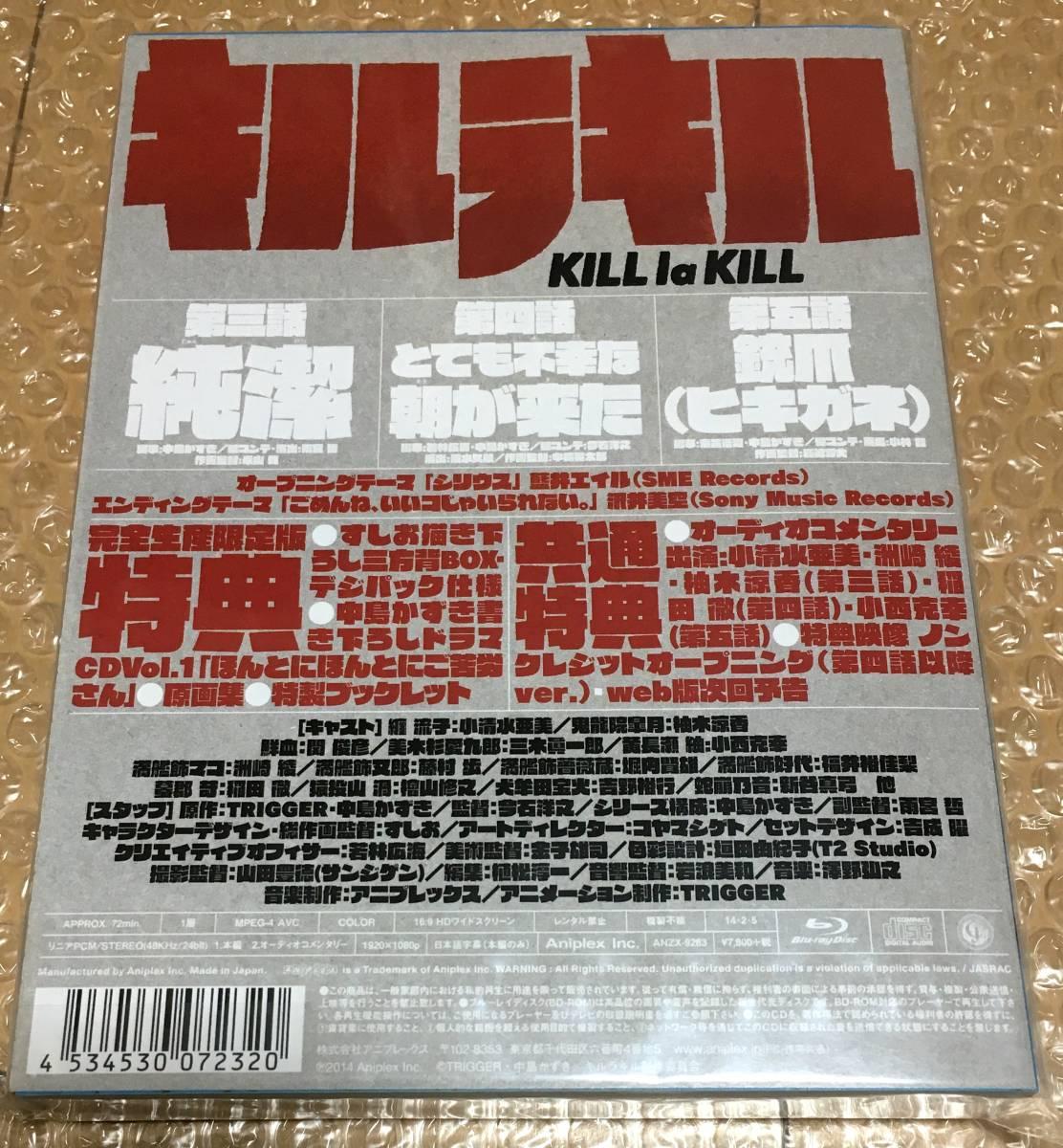 【新品・未開封・美品】Kill la Kill キルラキル 第2巻 BD 【新品未開封】【ブルーレイディスク】