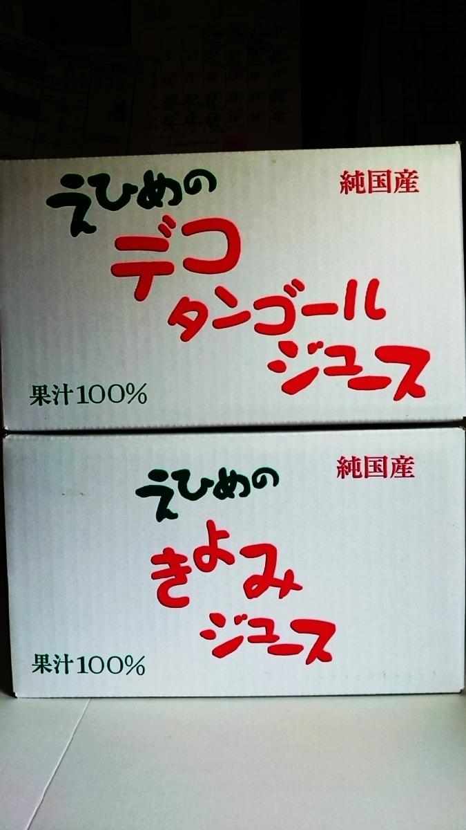 地元道の駅で人気の愛媛県産果汁100%デコタンゴール(しらぬい)ストレートジュース500㎜×12本入_画像3
