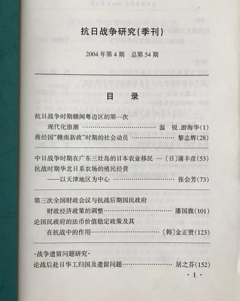 抗日戦争研究 2004年 第4期 中国社会科学院近代史研究所、近代史研究雑誌社 中文・中国語_画像2