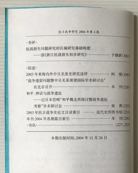 抗日戦争研究 2004年 第4期 中国社会科学院近代史研究所、近代史研究雑誌社 中文・中国語_画像3