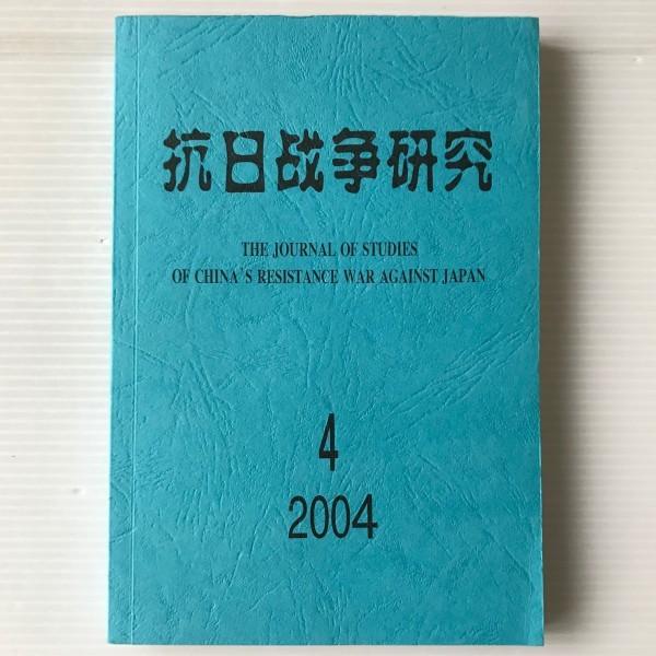 抗日戦争研究 2004年 第4期 中国社会科学院近代史研究所、近代史研究雑誌社 中文・中国語_画像1